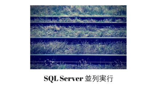 SQL Server | 並列処理とは