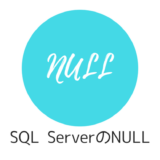 SQL ServerのNULL