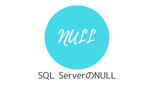 SQL Server | NULLの動きを解説