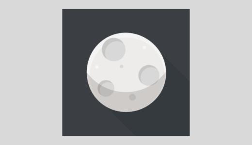 『アポロ』の歌詞の意味を解釈・考察