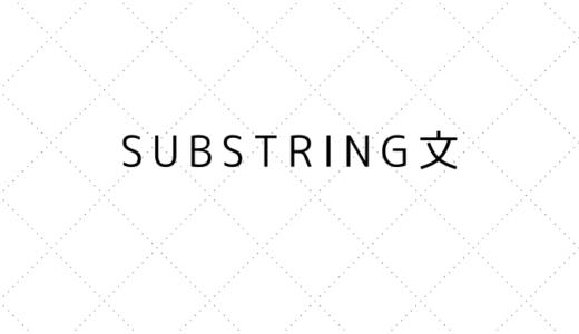 SQL Server | SUBSTRINGの使い方