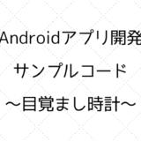 android-dev-sample-alarm-clock