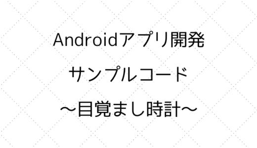 Androidアプリ開発サンプルコード | 目覚まし時計