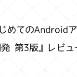 review-of-first-android-application-development