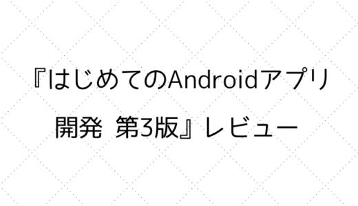 『はじめてのAndroidアプリ開発 第3版』レビュー