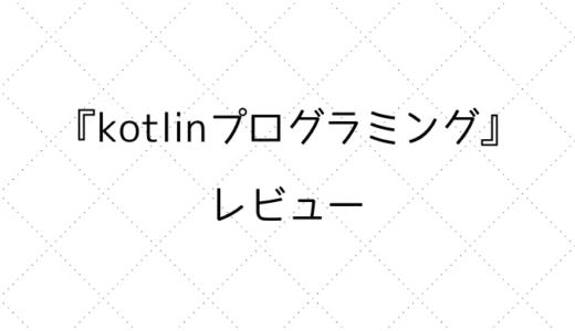 『kotlinプログラミング』レビュー