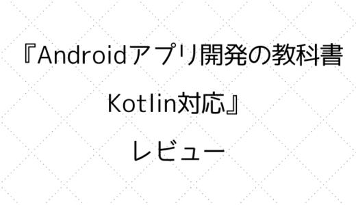 『Androidアプリ開発の教科書 Kotlin対応』レビュー