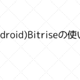 how-to-use-bitrise