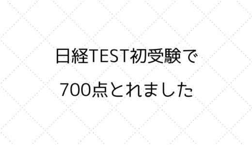 【2020年度版】日経TEST初受験で700点とれました