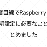 set-up-raspberry-pi-4