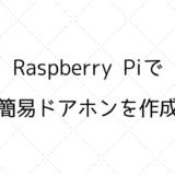 creater-easy-doorbell-by-raspberry-pi