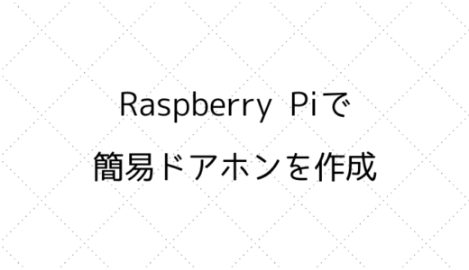 Raspberry Piで簡易ドアホンを作成